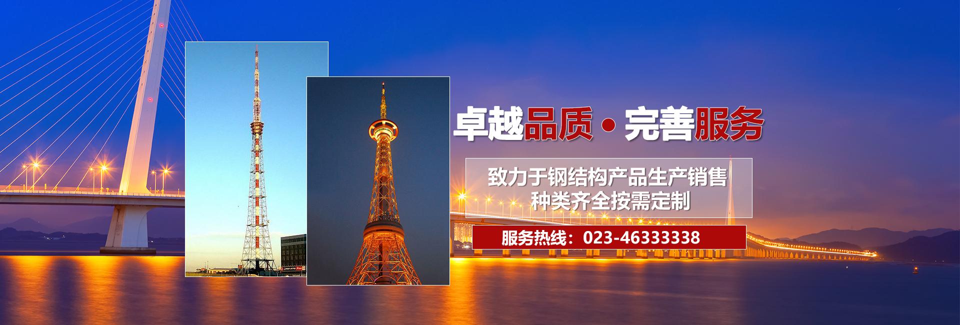 重庆通讯铁塔